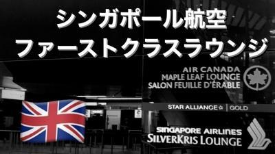 ロンドンヒースロー空港ANAファーストクラスラウンジはシルバークリスラウンジを利用しました。