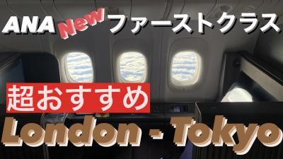 ANA新ファーストクラスシート777-300ER ロンドンー東京(羽田)