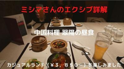 春のエクシブ箱根離宮2泊 中国料理 翠陽の昼食 カジュアルランチ(¥3,850-)を楽しみます