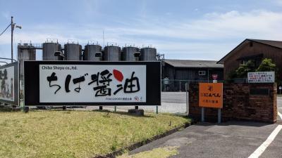 ちば醤油の本社工場で学ぶ(のは無理)@千葉県_47のメイド・イン・ジャパン