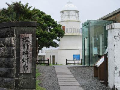 熊野那智巡礼と温泉巡り(樫野崎灯台)