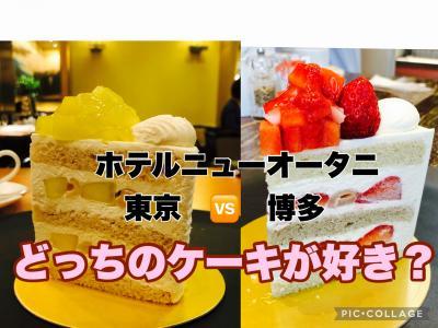 久しぶりの飛行機で福岡へ。ホテルニューオータニ博多のあまおうショートケーキ