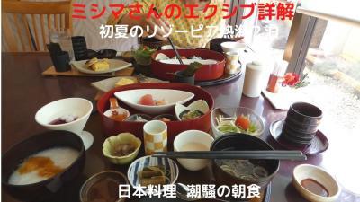 初夏のリゾーピア熱海2泊 日本料理 潮騒の朝食