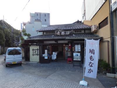 京都 八幡 走井餅老舗(Hashiriimochi-rouho, Yawata, Kyoto, JP)