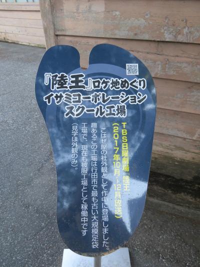 心の安らぎ旅行 (2021年4月 行田市 Part6 さきたま古墳群を見たくて 足袋の街だったのね♪)