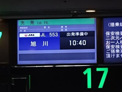 2021.5 北海道旅行① 人がいないFクラスラウンジ~旭川へ