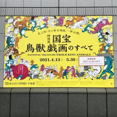 【2021年東京】特別展「国宝 鳥獣戯画のすべて」に行ってきた。&・・・