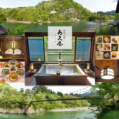 春の山形・新潟の旅3-荒川の眺めが美しい、鷹ノ巣温泉 四季の郷 喜久屋に宿泊。客室山菜料理を楽しみました-