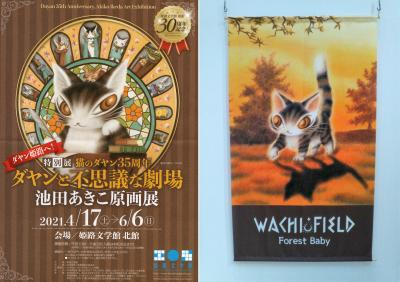 1年遅れた「猫のダヤン35周年 ダヤンと不思議な劇場 池田あきこ原画展」
