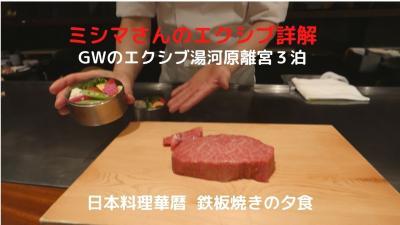 GWのエクシブ湯河原離宮3泊 日本料理 華暦 鉄板焼きの夕食