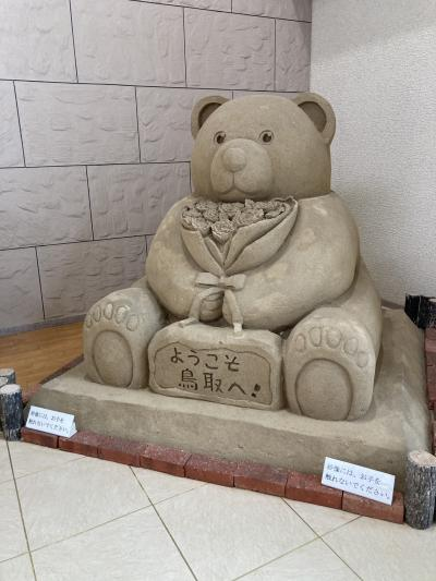 DQW鳥取コンプの旅 Day2/3 鳥取砂丘・三朝温泉タッチ・ふるさと館タッチ・水木しげるロード