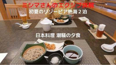 05.初夏のリゾーピア熱海2泊 日本料理 潮騒の夕食