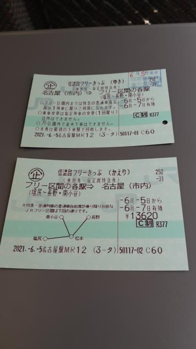 「JR名古屋⇔豊橋カルテットきっぷ」と「信濃路フリーきっぷ」で行く信州満喫の旅2021・06(パート1・1日目前編)