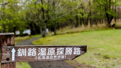 SFC 釧路弾丸日帰り旅 2021年5月
