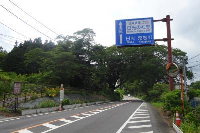 【街道を歩こう】日光道中6