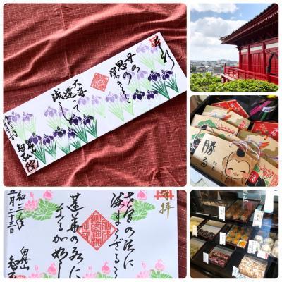 ふらっとドライブ*5月二度目の千葉県 九十九里方面で海鮮ランチと御朱印巡り
