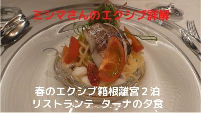 04.春のエクシブ箱根離宮2泊 イタリア料理 リストランテ ターナの夕食