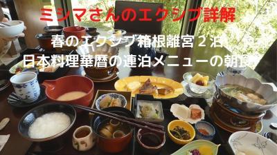 春のエクシブ箱根離宮2泊 日本料理 華暦の連泊メニューの朝食