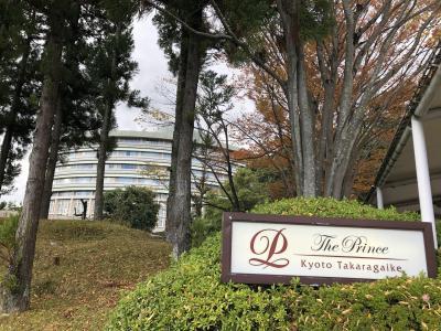 2020年11月 ザ・プリンス 京都宝ヶ池 秋の京都で平日リモートワーク5日間の旅1