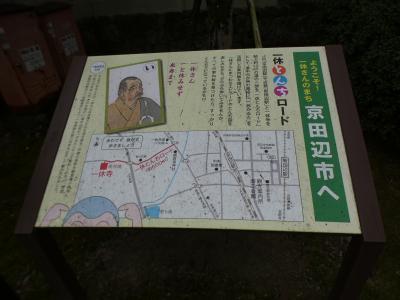 京都 京田辺 一休とんちロード(Ikkyu Tonchi(Wit) Road, Kyotanabe, Kyoto, JP)