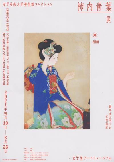 女子美アートミュージアムで「柿内清葉展」を見る