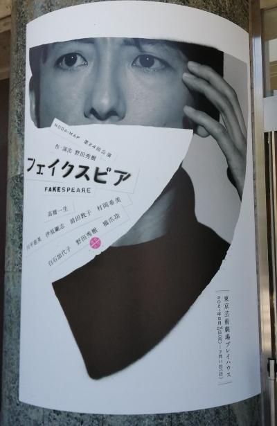 NODA・MAP「フェイクスピア」 東京芸術劇場プレイハウス☆タカセコーヒーラウンジ☆2021/06/09
