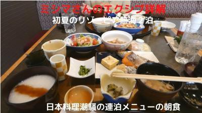 初夏のリゾーピア熱海2泊 日本料理潮騒の連泊メニューの朝食