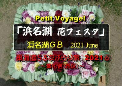 Petit Voyage! 東海道53次ぶらり旅2021⑥「浜名湖花フェスタ」~濱松宿(西区)~