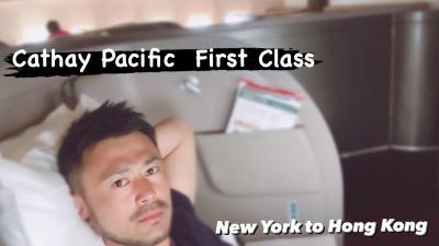 キャセイパシフィック航空ファーストクラスで香港へ帰ります!