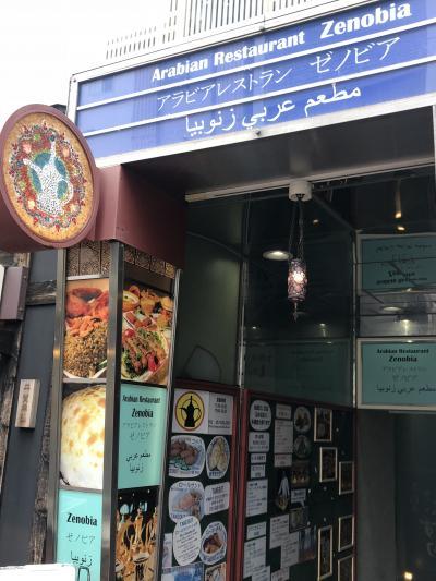 広尾発のシリア料理店「アラビアレストラン ゼノビア」~シリア人シェフが作る本格中東料理が食べられるお店~