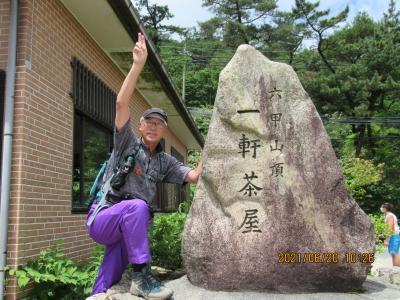 銭湯シリーズ、風呂友と六甲山頂から宝塚へ!+白水峡