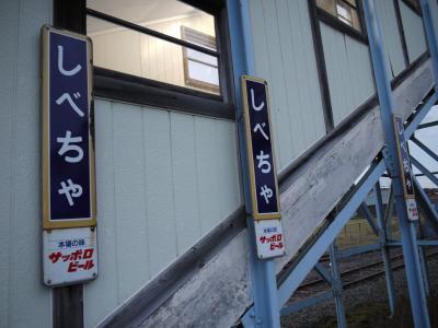 2020秋 大阪帰る前に【HOKKAIDO LOVE 鉄道&バスの旅】⑦標茶と塘路 釧網本線から根室本線へ