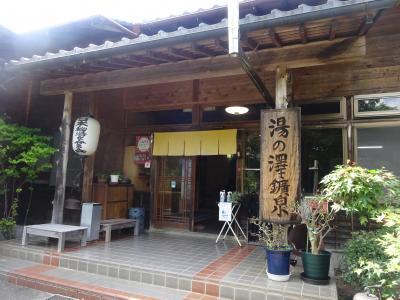 茨城 奥久慈の山間の一軒宿  秘湯を守る会会員宿『湯の澤鉱泉』へ行ってきました。