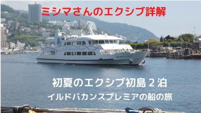 初夏のエクシブ初島2泊 熱海港~初島港 イルドバカンスプレミアの船の旅