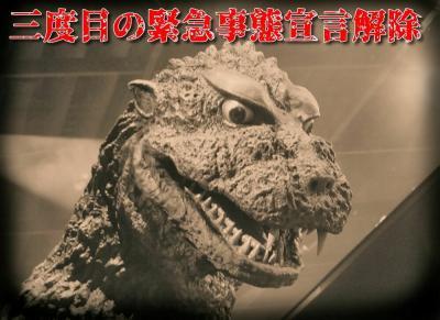 <新型コロナ>沖縄を除く三度目の緊急事態宣言「解除」!9都府県6月20日(・ω・)/