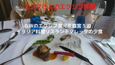 08.GWのエクシブ湯河原離宮3泊 イタリア料理 リスランテマレッタの夕食