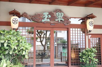 伊豆旅行1日目 熱川温泉源泉湯守り 玉翠館で久しぶりの温泉!