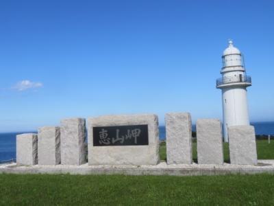 北海道・鹿部の「道の駅しかべ間歇泉公園」と「恵山岬灯台公園」散策