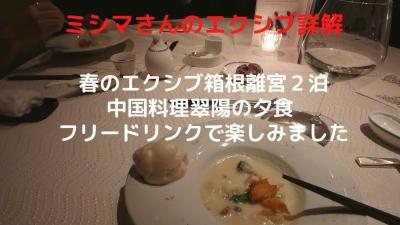 春のエクシブ箱根離宮2泊 中国料理 翠陽の夕食 カジュアル料理+フリードリンク