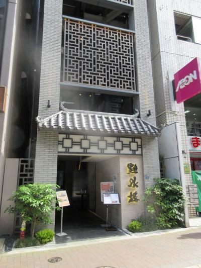ランチde世界旅行ー3の21 台湾(テイクアウト)