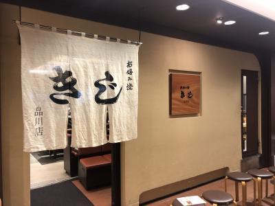 東京、品川発のお好み焼き店「お好み焼き きじ」~食べログのお飲み焼き人気ランキングで常に上位に位置している大阪の有名店~