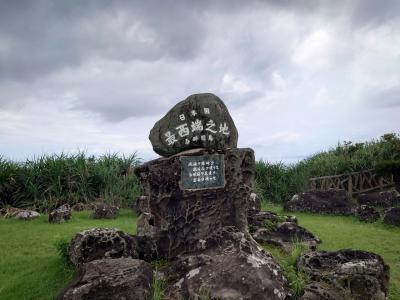 おやじの一人旅・八重山諸島の旅(1)与那国島編