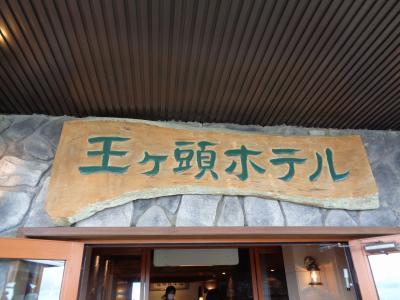 ゴンママがお友達と3人で、長野県の温泉三昧へ3泊4日の旅 1日目 上巻。
