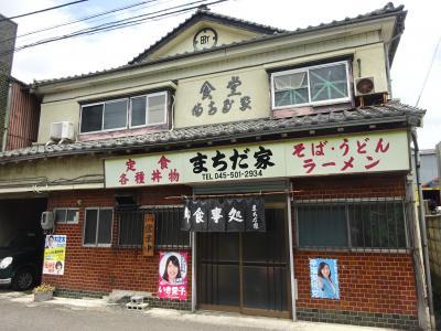 用事のついで、今回は神奈川県内へ【その2】 国道駅と安善駅周辺と、町工場の中の大衆食堂