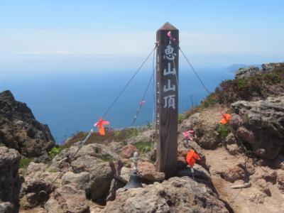 函館の恵山(618m)権現堂登山コースを歩く