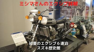 初夏のエクシブ6連泊 エクシブ浜名湖 スズキ歴史館 無料で利用できる急速充電設備