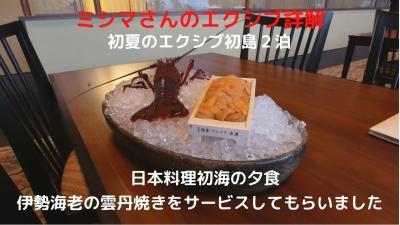 04.初夏のエクシブ初島2泊 日本料理初海の夕食 伊勢海老の雲丹焼きをサービスしてもらいました