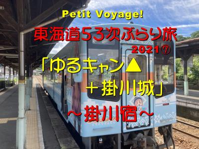 Petit Voyage! 東海道53次ぶらり旅2021⑦「ゆるキャン△+掛川城」~掛川宿~