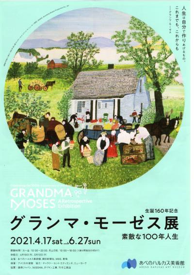 2回目のグランマ・モーゼス展。懐かしい!