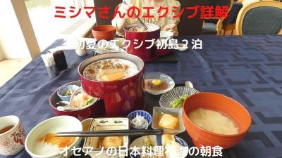 05.初夏のエクシブ初島2泊 メインダイニングオセアノでの日本料理初海の朝食